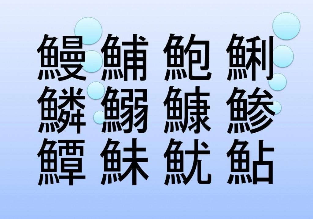 魚偏(うおへん・さかなへん)のつく漢字・読み方一覧